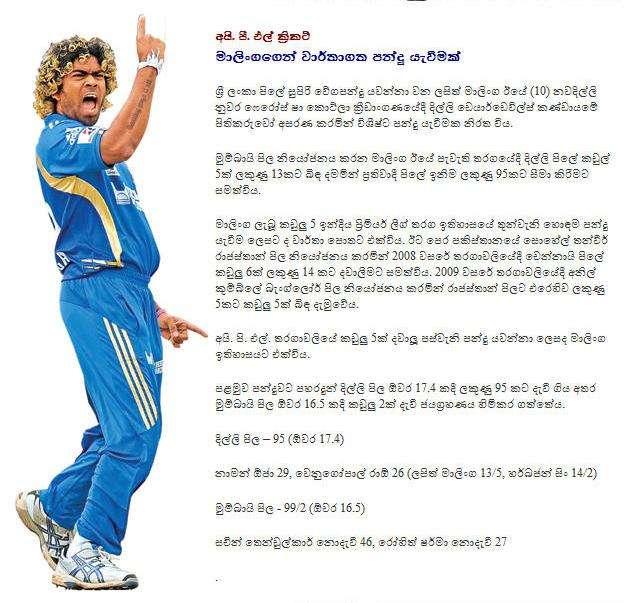 Sri Lions Lankatv Ws